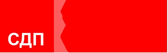 Соціал – Демократична Партія | СДП (SDP)